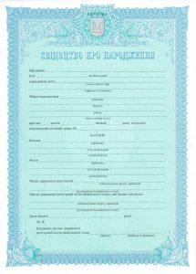 Certificado de nacimiento de Ucrania