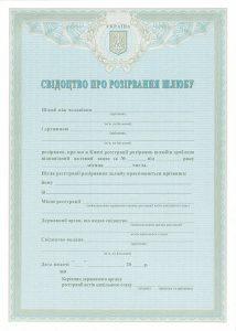 Certificado de divorcio de Ucrania