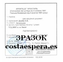Apostille Certificado de Antecedentes penales de Ucrania