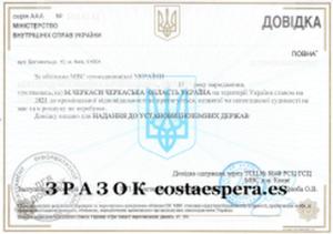 Certificado de Antecedentes penales de Ucrania